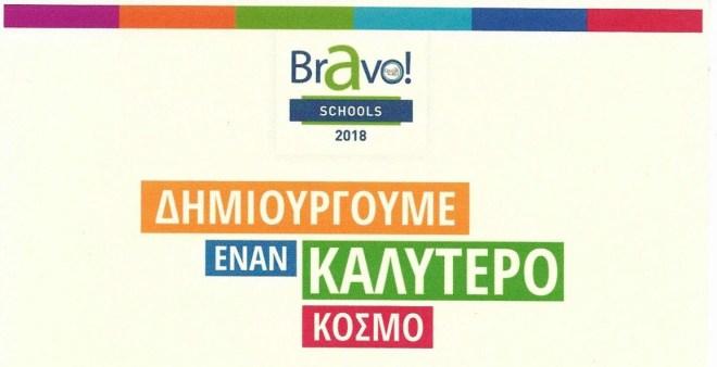 Bravo-Schools.jpg